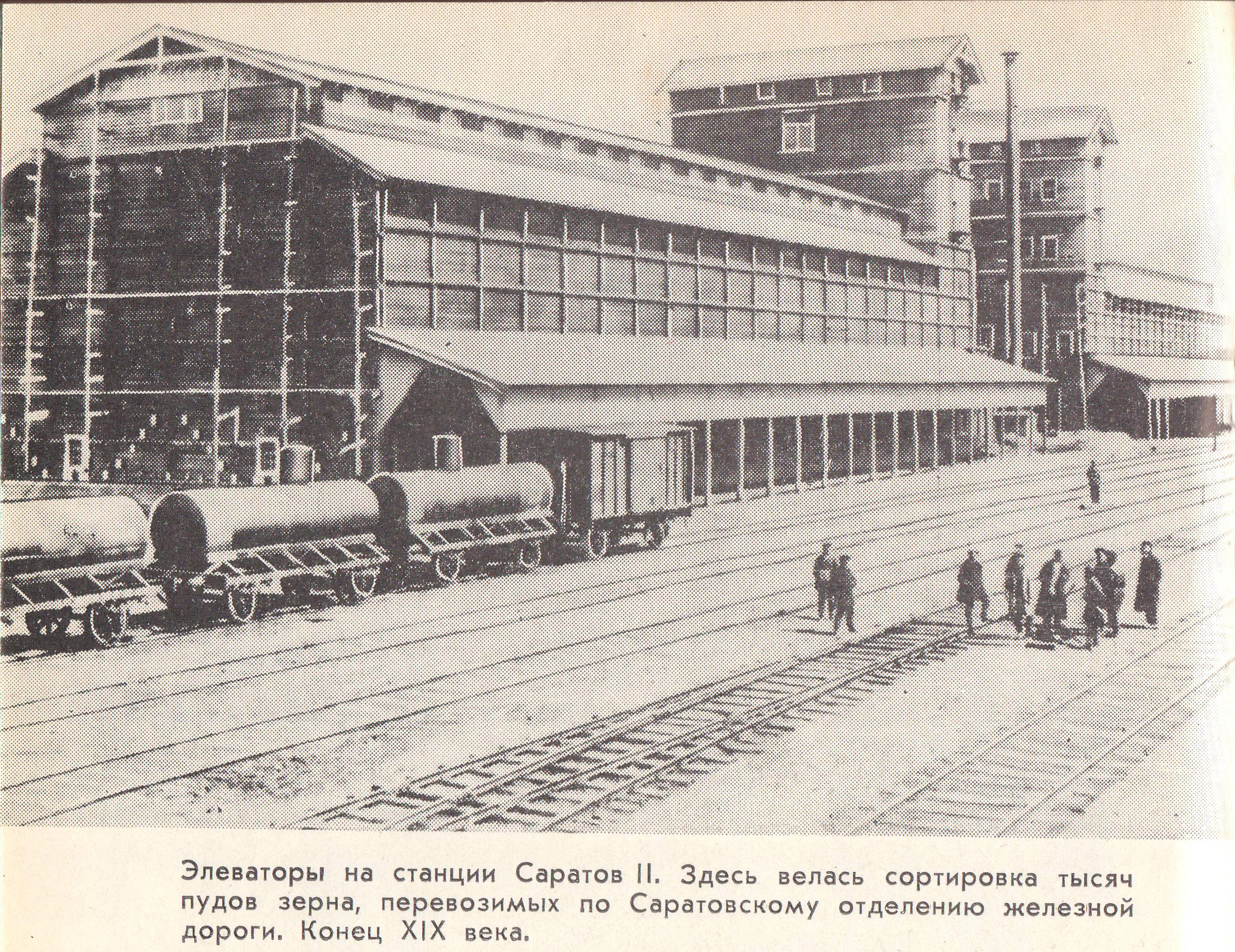 Саратовский элеватор история 1 рмг 4 транспортер