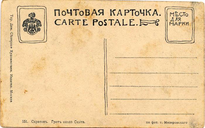 Почтовая открытка- английский перевод - словарь 7