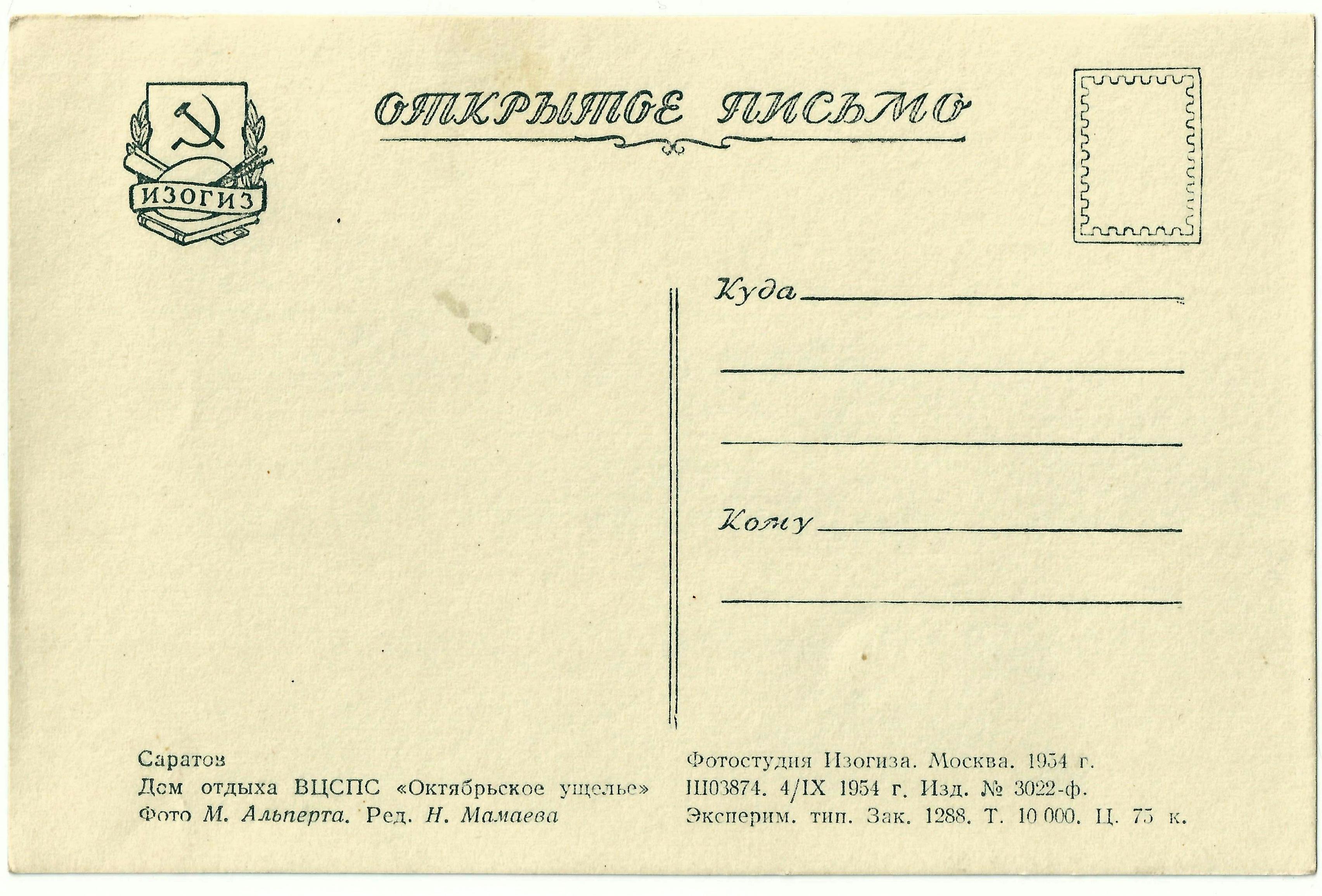 почтовая открытка своими руками оборотная сторона секс первого