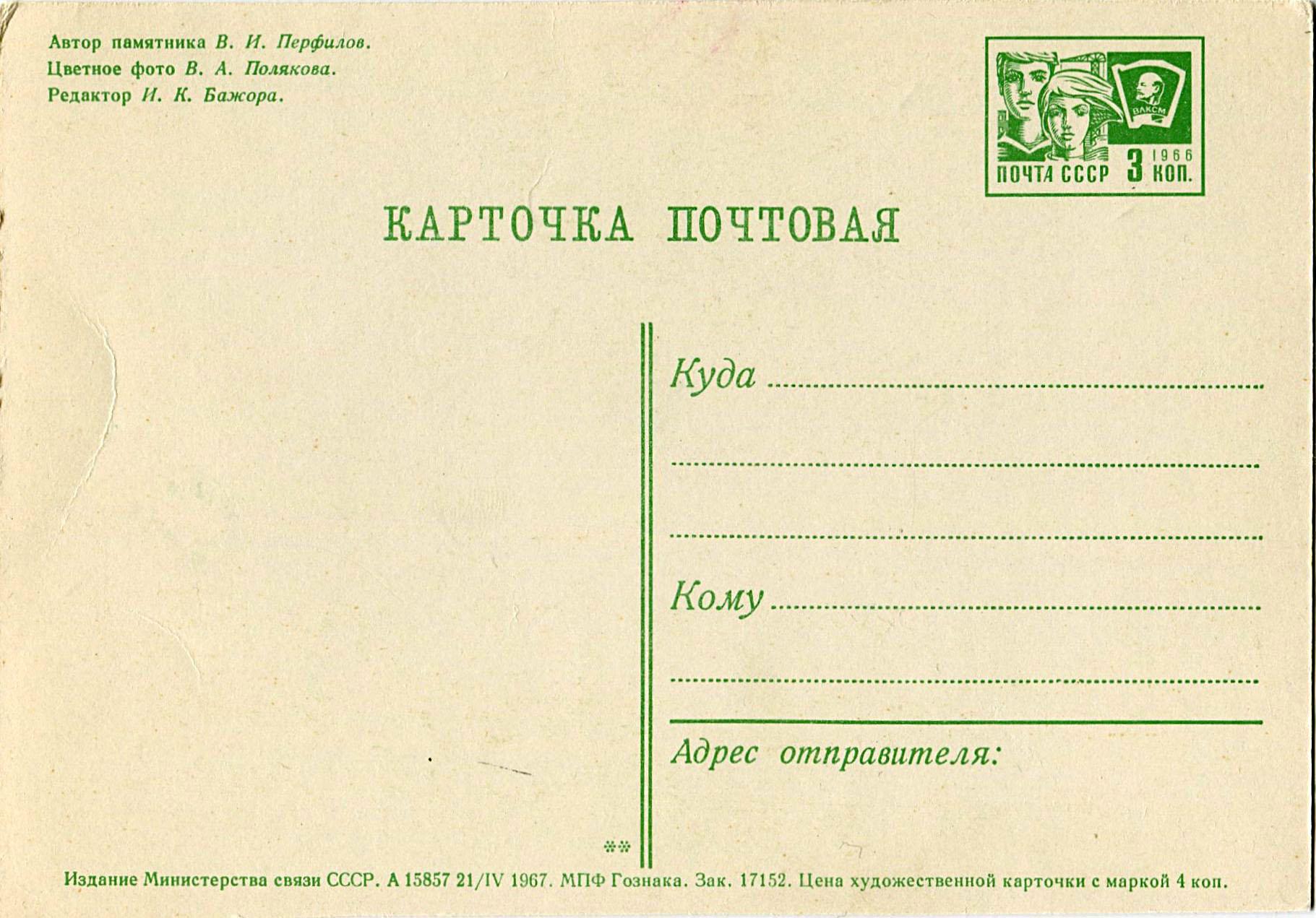 Ответами, обратная сторона открытки почтовой к новому году