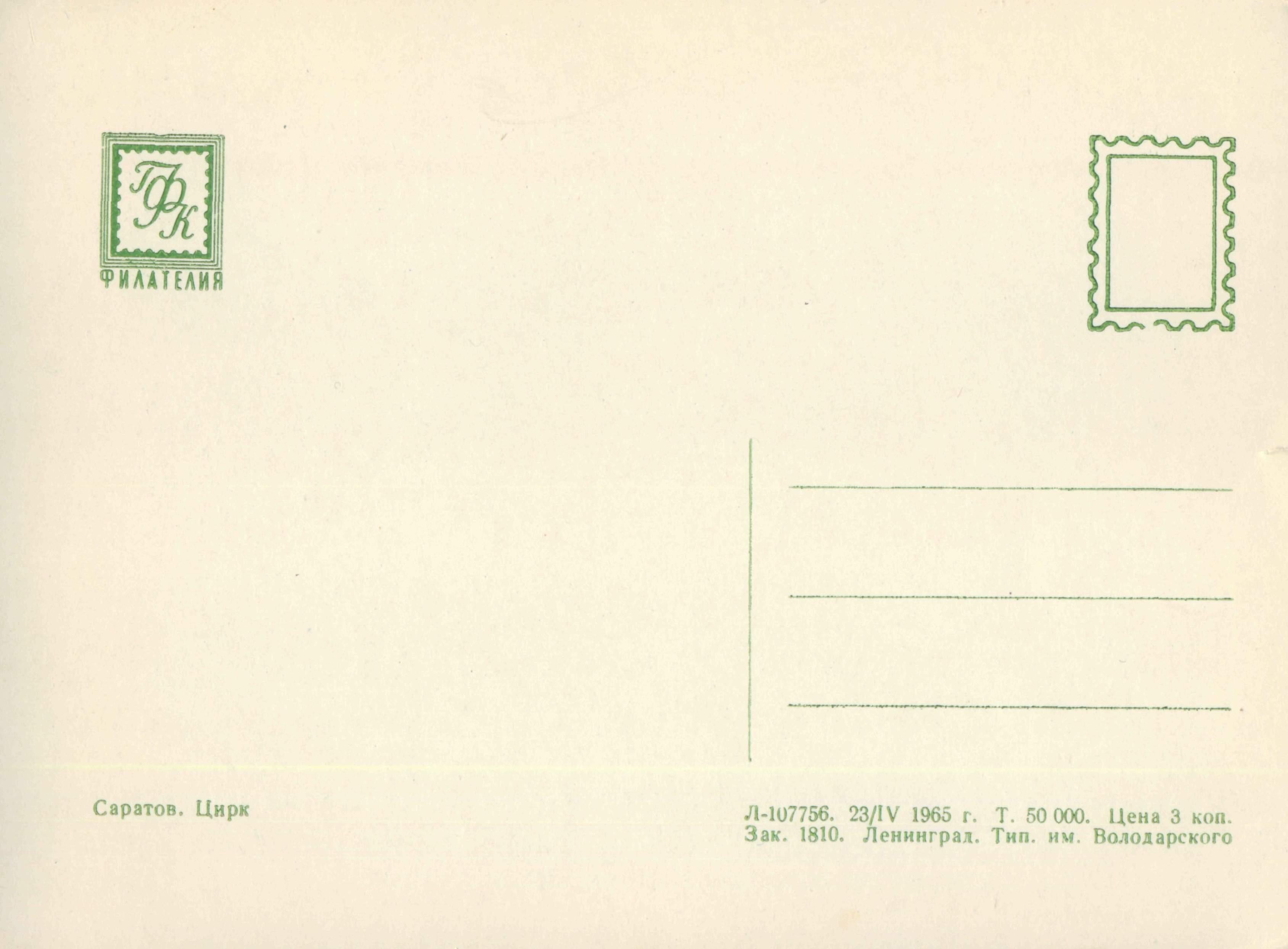 Почтовая открытка- английский перевод - словарь 55