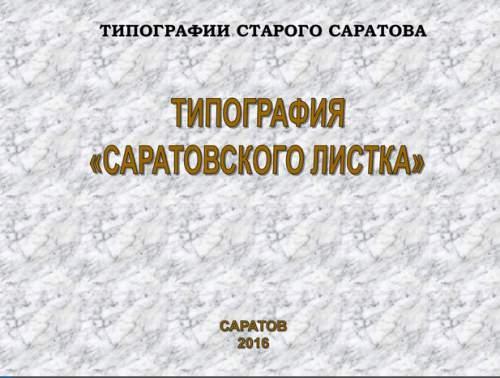 Телефонный справочник саратова частные объявления работа в е уборка квартир частные объявления